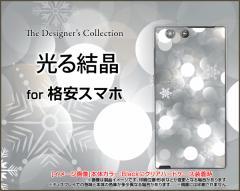 格安スマホ AQUOS Android FREETEL HUAWEI ZenFone ハード スマホ カバー ケース 光る結晶 /送料無料