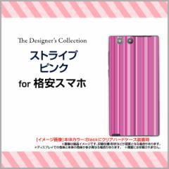 格安スマホ FREETEL HUAWEI ZenFone iPhone 等 ハード スマホ カバー ケース ストライプピンク/送料無料