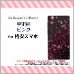 格安スマホ Android FREETEL HUAWEI ZenFone iPhone ハード スマホ カバー ケース 宇宙柄ピンク/送料無料
