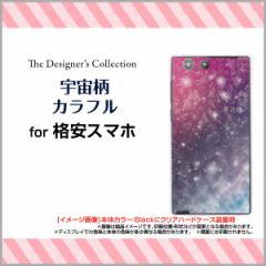 格安スマホ Android FREETEL HUAWEI ZenFone iPhone ハード スマホ カバー ケース 宇宙柄カラフル/送料無料
