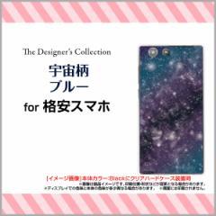 格安スマホ Android FREETEL HUAWEI ZenFone iPhone ハード スマホ カバー ケース 宇宙柄ブルー/送料無料