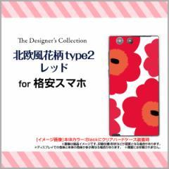 格安スマホ Android FREETEL HUAWEI ZenFone iPhone ハード スマホ カバー ケース 北欧風花柄type2レッド/送料無料