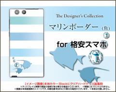 格安スマホ Android FREETEL HUAWEI ZenFone iPhone ハード スマホ カバー ケース マリンボーダー(魚) 水色(ブルー) 夏 熱帯魚