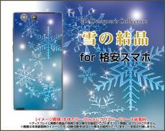 格安スマホ FREETEL HUAWEI ZenFone iPhone 等 ハード スマホ カバー ケース 雪の結晶 /送料無料