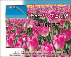 格安スマホ Android FREETEL HUAWEI ZenFone iPhone ハード スマホ カバー ケース チューリップと青空 可愛い(かわいい) 花 ピンク