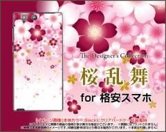格安スマホ AQUOS Android FREETEL HUAWEI ZenFone ハード スマホ カバー ケース 桜乱舞 /送料無料