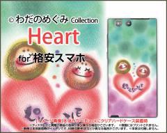 格安スマホ FREETEL HUAWEI ZenFone iPhone 等 ハード スマホ カバー ケース Heart わだの めぐみ /送料無料
