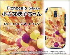 らくらくスマートフォン me F-03K 4 F-04J 3 F-06F ハード スマホ カバー ケース 小さな秋子ちゃん F:chocalo /送料無料