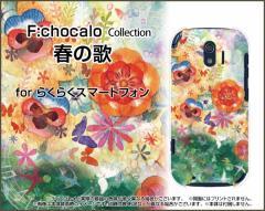 らくらくスマートフォン me F-03K 4 F-04J 3 F-06F ハード スマホ カバー ケース 春の歌 F:chocalo /送料無料
