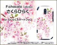 らくらくスマートフォン me F-03K 4 F-04J 3 F-06F ハード スマホ カバー ケース さくらひらく F:chocalo /送料無料