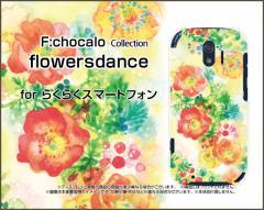らくらくスマートフォン me F-03K 4 F-04J 3 F-06F ハード スマホ カバー ケース Flowers dance F:chocalo /送料無料