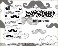 arrows Be F-04K F-05J NX F-01K F-01J SV F-03H アローズ ハード スマホ カバー ケース ヒゲだらけ /送料無料