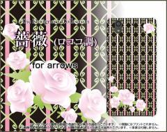 arrows Be F-04K F-05J NX F-01K F-01J SV F-03H アローズ ハード スマホ カバー ケース 薔薇(ロココ調) 薔薇(バラ) 可愛いロココ調