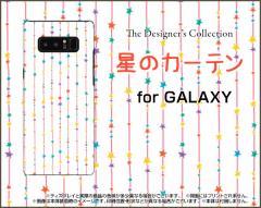 Galaxy Note8 [SC-01K/SCV37] S8 [SC-02J/SCV36] S8+ Feel ハード スマホ カバー ケース星のカーテン ドット スター ポップ カラフル