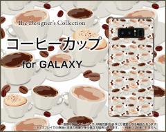 Galaxy Note8 [SC-01K/SCV37] S8 [SC-02J/SCV36] S8+ Feel ハード スマホ カバー ケースコーヒーカップ 珈琲 カップ コーヒー豆 飲み物