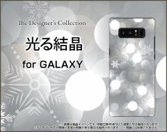 Galaxy Note8 [SC-01K/SCV37] S8 [SC-02J/SCV36] S8+ Feel ハード スマホ カバー ケース 光る結晶 /送料無料