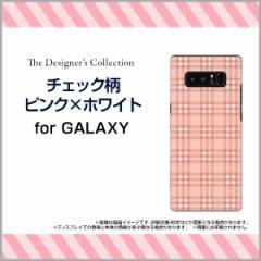 Galaxy Note8 [SC-01K/SCV37] S8 [SC-02J/SCV36] S8+ Feel ハード スマホ カバー ケース チェック柄ピンク×ホワイト/送料無料