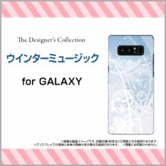 Galaxy Note8 [SC-01K/SCV37] S8 [SC-02J/SCV36] S8+ Feel ハード スマホ カバー ケース ウインターミュージック/送料無料
