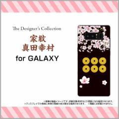 Galaxy Note8 [SC-01K/SCV37] S8 [SC-02J/SCV36] S8+ Feel ハード スマホ カバー ケース 家紋真田幸村/送料無料