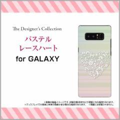 Galaxy Note8 [SC-01K/SCV37] S8 [SC-02J/SCV36] S8+ Feel ハード スマホ カバー ケース パステルレースハート/送料無料
