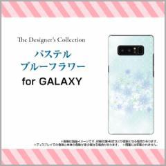 Galaxy Note8 [SC-01K/SCV37] S8 [SC-02J/SCV36] S8+ Feel ハード スマホ カバー ケース パステルブルーフラワー/送料無料