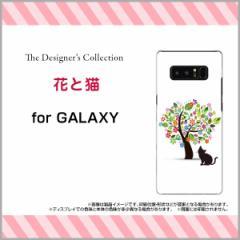 Galaxy Note8 [SC-01K/SCV37] S8 [SC-02J/SCV36] S8+ Feel ハード スマホ カバー ケース 花と猫/送料無料