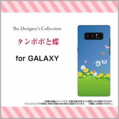 Galaxy Note8 [SC-01K/SCV37] S8 [SC-02J/SCV36] S8+ Feel ハード スマホ カバー ケース タンポポと蝶/送料無料