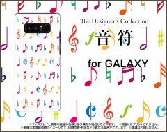 Galaxy Note8 [SC-01K/SCV37] S8 [SC-02J/SCV36] S8+ Feel ハード スマホ カバー ケース 音符 /送料無料