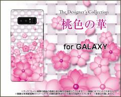 Galaxy Note8 [SC-01K/SCV37] S8 [SC-02J/SCV36] S8+ ハード スマホ カバー ケース桃色の華 花(はな) か桜色(さくらいろ) きれい
