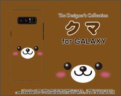 Galaxy Note8 [SC-01K/SCV37] S8 [SC-02J/SCV36] S8+ Feel ハード スマホ カバー ケース クマ /送料無料