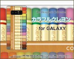 Galaxy Note8 [SC-01K/SCV37] S8 [SC-02J/SCV36] S8+ Feel ハード スマホ カバー ケース カラフルクレヨン /送料無料