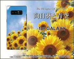 Galaxy Note8 [SC-01K/SCV37] S8 [SC-02J/SCV36] S8+ Feel ハード スマホ カバー ケース 向日葵と青空 /送料無料
