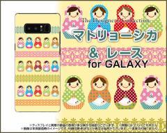 Galaxy Note8 [SC-01K/SCV37] S8 [SC-02J/SCV36] S8+ Feel ハード スマホ カバー ケース マトリョーシカ&レース /送料無料