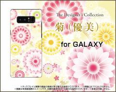 Galaxy Note8 [SC-01K/SCV37] S8 [SC-02J/SCV36] S8+ Feel ハード スマホ カバー ケース菊(優美) 和柄 綺麗(きれい) ボルドー色