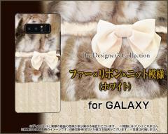 Galaxy Note8 [SC-01K/SCV37] S8 [SC-02J/SCV36] S8+ Feel ハード スマホ カバー ケースファー×リボン×ニット模様ホワイト ファー
