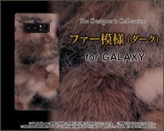 Galaxy Note8 [SC-01K/SCV37] S8 [SC-02J/SCV36] S8+ Feel ハード スマホ カバー ケースファー模様(ダーク) ファー ダーク シック