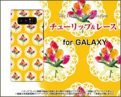 Galaxy Note8 [SC-01K/SCV37] S8 [SC-02J/SCV36] S8+ ハード スマホ カバー ケースチューリップ&レース 可愛い 花 黄色(イエロー)