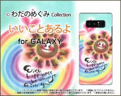 Galaxy Note8 [SC-01K/SCV37] S8 [SC-02J/SCV36] S8+ Feel ハード スマホ カバー ケース いいことあるよ わだの めぐみ /送料無料
