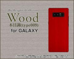 Galaxy Note8 [SC-01K/SCV37] S8 [SC-02J/SCV36] S8+ Feel ハード スマホ カバー ケース Wood(木目調)type009 /送料無料
