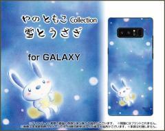 Galaxy Note8 [SC-01K/SCV37] S8 [SC-02J/SCV36] S8+ Feel ハード スマホ カバー ケース 雪とうさぎ やの ともこ /送料無料