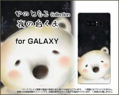 Galaxy Note8 [SC-01K/SCV37] S8 [SC-02J/SCV36] S8+ Feel ハード スマホ カバー ケース 夜の白くま やの ともこ /送料無料