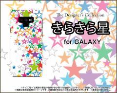 Galaxy Note9 [SC-01L/SCV40] Feel2 [SC-02L] S9 S9+ ハード スマホ カバー きらきら星(ホワイト) /送料無料