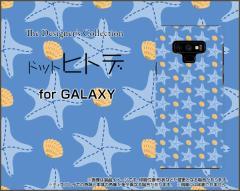 Galaxy Note9 [SC-01L/SCV40] Feel2 [SC-02L] S9 S9+ ハード スマホ カバー ドットヒトデ 青×水色 ポップ ドット ヒトデ