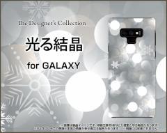 Galaxy Note9 [SC-01L/SCV40] Feel2 [SC-02L] S9 S9+ ハード スマホ カバー 光る結晶 /送料無料