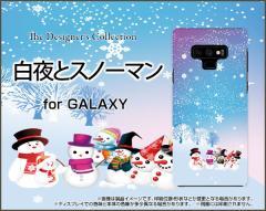 Galaxy Note9 [SC-01L/SCV40] Feel2 [SC-02L] S9 S9+ ハード スマホ カバー 白夜とスノーマン /送料無料