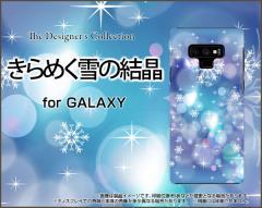 Galaxy Note9 [SC-01L/SCV40] Feel2 [SC-02L] S9 S9+ ハード スマホ カバー きらめく雪の結晶 /送料無料