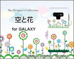 Galaxy Note9 [SC-01L/SCV40] Feel2 [SC-02L] S9 S9+ ハード スマホ カバー 空と花 /送料無料