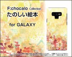 Galaxy Note9 [SC-01L/SCV40] Feel2 [SC-02L] S9 S9+ ハード スマホ カバー たのしい絵本 F:chocalo /送料無料