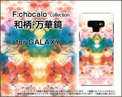 Galaxy Note9 [SC-01L/SCV40] Feel2 [SC-02L] S9 S9+ ハード スマホ カバー 和柄・万華鏡 F:chocalo /送料無料