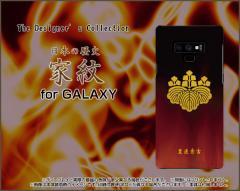 Galaxy Note9 [SC-01L/SCV40] Feel2 [SC-02L] S9 S9+ ハード スマホ カバー 家紋(其の参)豊臣秀吉 /送料無料